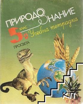 Природознание за 5. клас. Учебна тетрадка