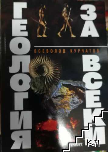 Геология за всеки