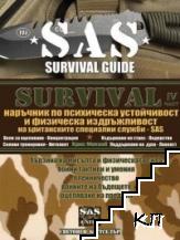 Survival. Част 4: Наръчник по психическа устойчивост и физическа издръжливост на британските специални служби - SAS