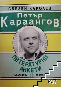 Петър Караангов: Литературни анкети