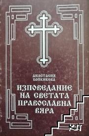 Изповедание на светата православна вяра