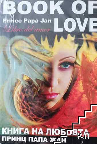 Книга на любовта