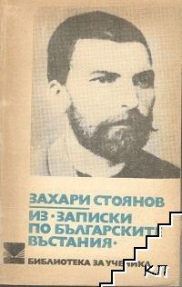 """Из """"Записки по българските въстания"""""""