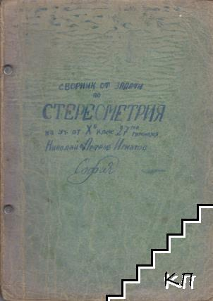 Сборник от задачи по стереометрия за 10. клас