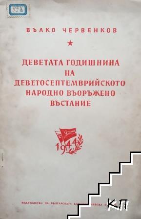 Деветата годишнина на Деветосептемврийското народно въоръжено въстание