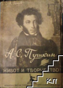 А. С. Пушкин - живот и творчество
