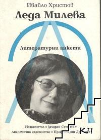 Леда Милева. Литературни анкети