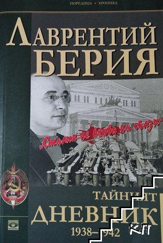 Тайният дневник 1938-1942. Книга 1: Сталин не вярва на сълзи