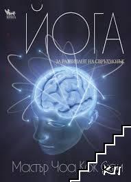 Йога за развиване на свръхмозък