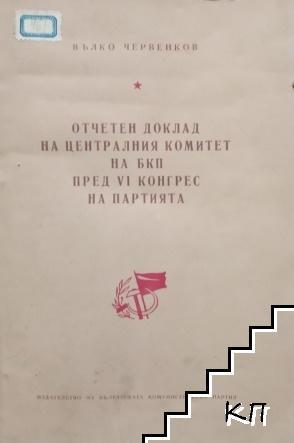 Отчетен доклад на Централния комитет на БКП пред VI конгрес на партията
