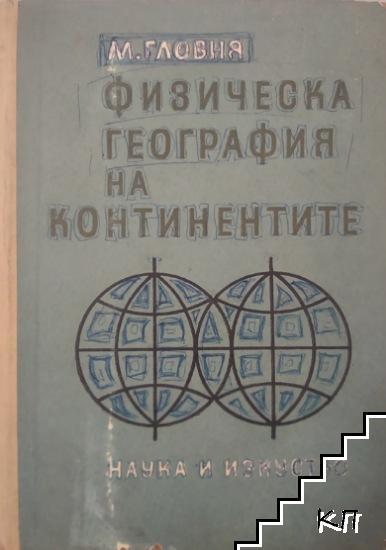 Физическа география на континентите