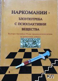 Наркомании - злоупотреба с психоактивни вещества