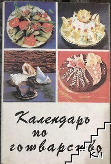 Календаръ по готварство