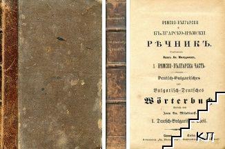 Немско-български и българско немски речникъ
