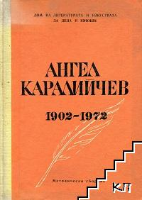Ангел Каралийчев 1902-1972