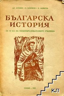 Българска история за 11. клас на общообразователните училища
