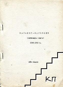 Каталог-наръчник: Антикварни книги 1806-1948 г.