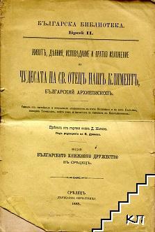 Животъ, деяния, исповедания и кратко изложение за чудесата на Св. Отецъ нашъ Климентъ, българский архиепископъ