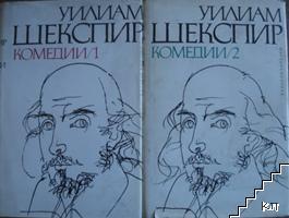 Комедии в два тома. Том 1-2