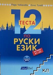 12 теста по руски език за нива А1-А2