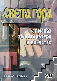 Света гора. Бр. 4Г / 2003