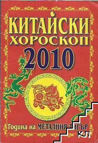 Китайски хороскоп 2010