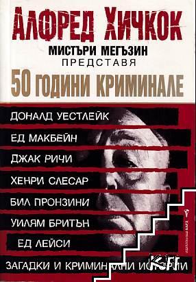Алфред Хичкок мистъри мегъзин представя 50 години криминале