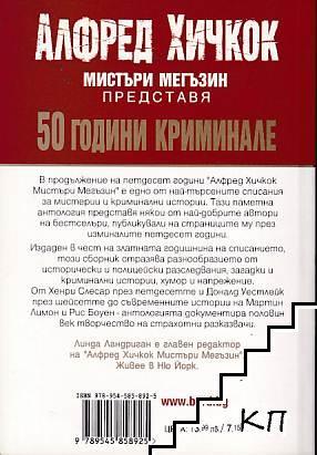 Алфред Хичкок мистъри мегъзин представя 50 години криминале (Допълнителна снимка 1)