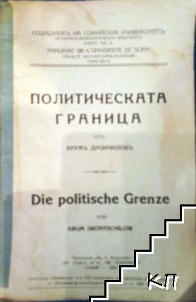 Политическата граница / Die politische Grenze
