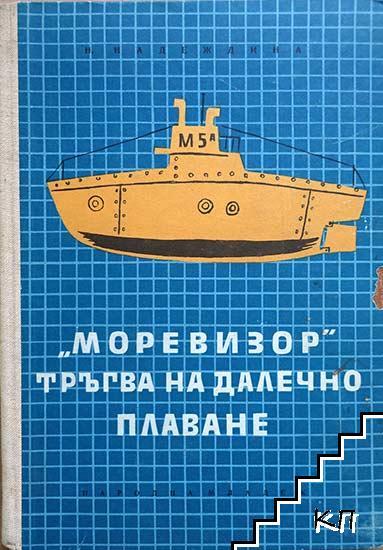 """""""Моревизор"""" тръгва на далечно плаване"""
