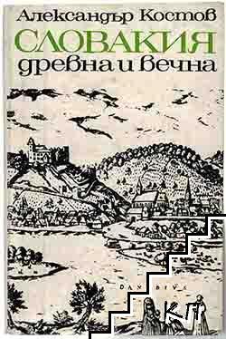 Словакия - древна и вечна