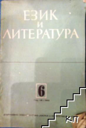 Език и литература. Бр. 6 / 1956