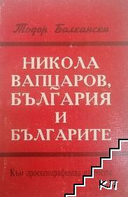 Никола Вапцаров, България и българите