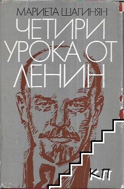 Четири урока от Ленин