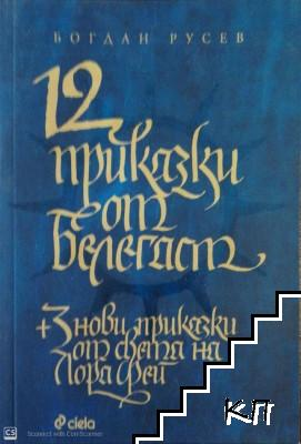 12 приказки от Белегаст