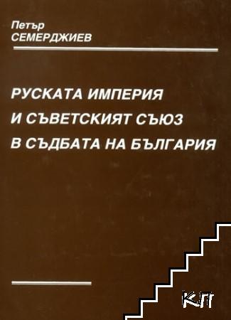 Руската империя и Съветският съюз в съдбата на България. Том 1-2