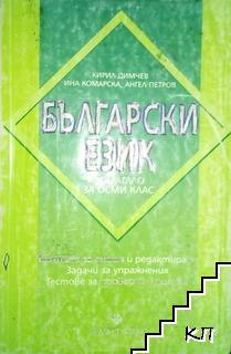 Помагало по български език за 8. клас
