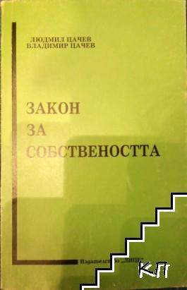 Закон за собствеността
