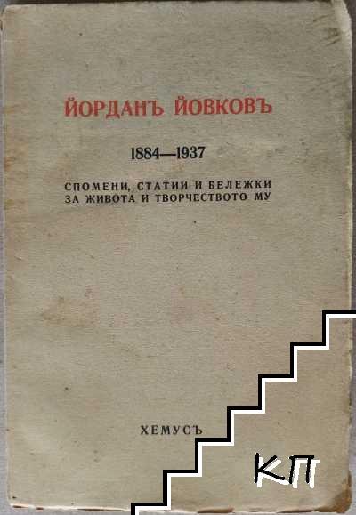Йорданъ Йовковъ 1884-1937
