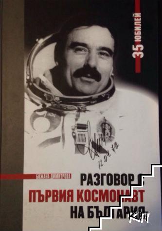 Разговор с първия космонавт на България