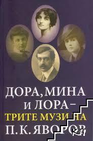 Дора, Мина и Лора - трите музи на П. К. Яворов