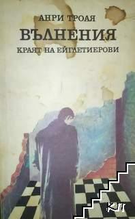Ейглетиерови. Книга 3: Вълнения - краят на Ейглетиерови