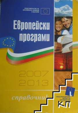 Европейски програми 2007-2013