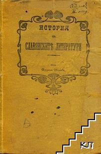 История на славянските литератури