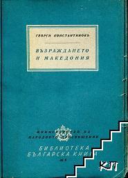 Възраждането и Македония