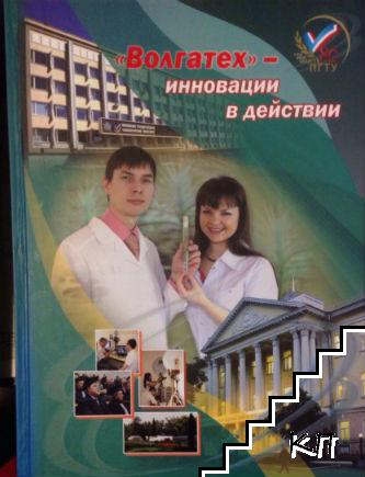 """""""Волгатех"""" - инновации в действии"""