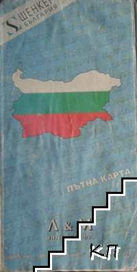 Сгъната пътна карта на България