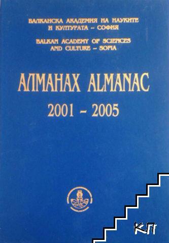 Алманах на Балканската академия на науките и културата - София, 2001-2005