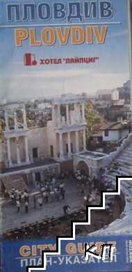 Пловдив - план-указател