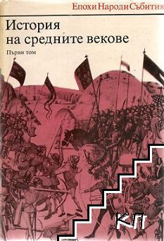 История на Средните векове. Том 1